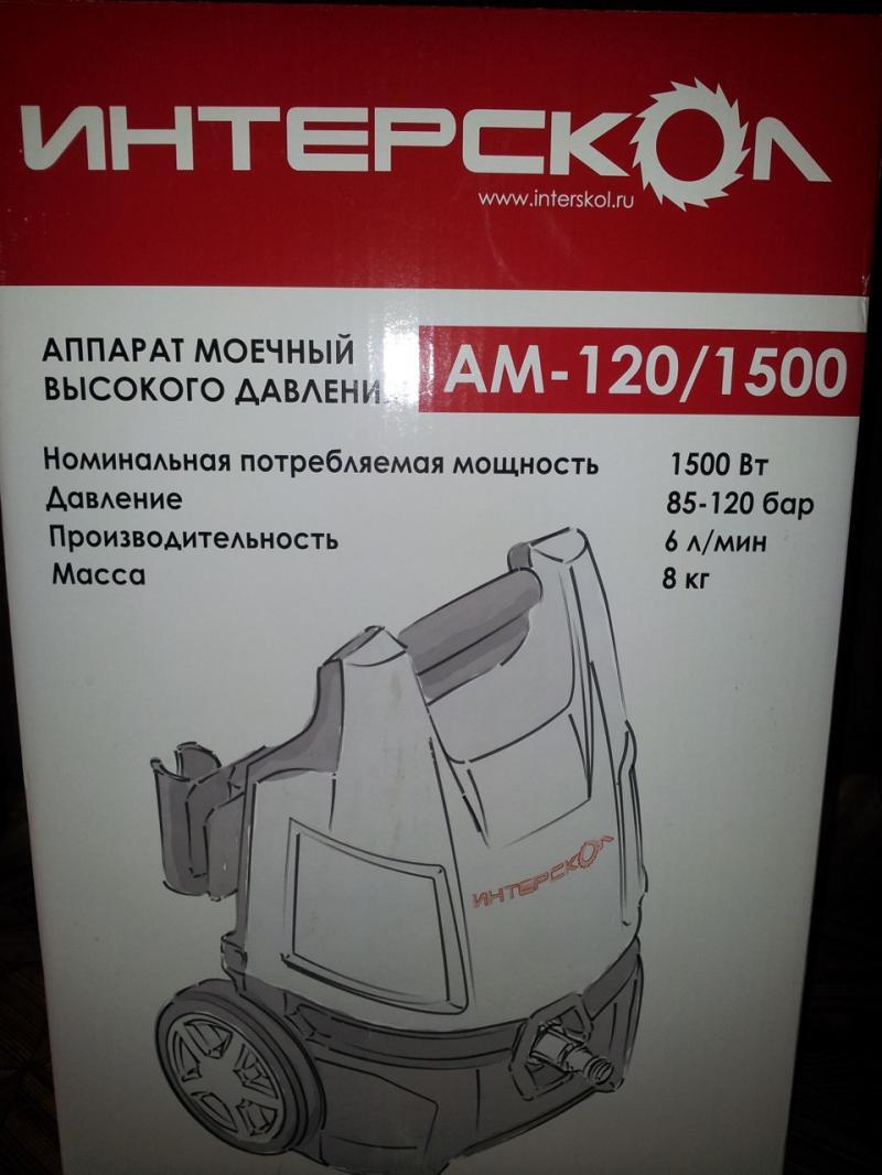 Мойка интерскол ремонт