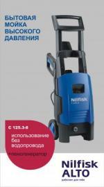 Мойка высокого давления nilfisk-alto c 125.3-8 128470011
