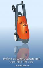 Мойка высокого давления Oleo-Mac PW 155/PW 155 C
